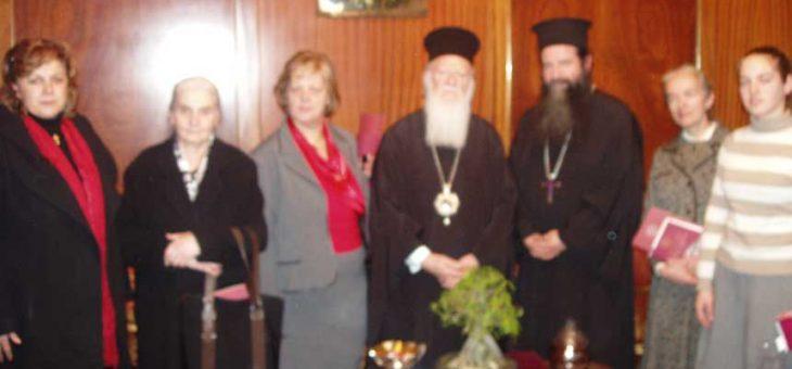 28 Δεκεμβρίου 2009 Προσκύνημα στο Οικουμενικό Πατριαρχείο εξαιτούμενοι την ευλογία του Πατριάρχου