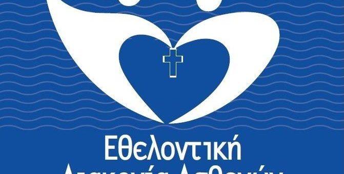 Διακονία Λατρείας, για να συνεχίσουμε όσα αγαπάμε!